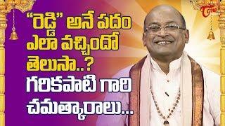 రెడ్డి అనే పదం ఎలా వచ్చిందో తెలుసా..? | Dr. Garikapati Narasimha Rao | TeluguOne - TELUGUONE