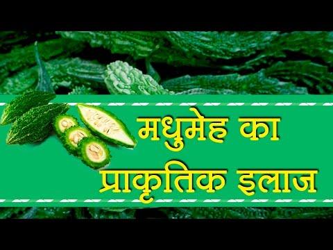 मधुमेह का प्राकृतिक इलाज | Cure Diabetes Naturally | Health tips as per Ayurveda