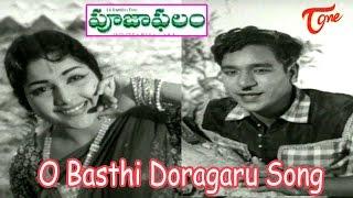 Pooja Phalam Movie Songs | O Basthi Doragaru | Rajasree | Potti Prasad - TELUGUONE