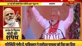 Modi cites Sri Lanka blasts, says vote BJP to end terror - ABPNEWSTV