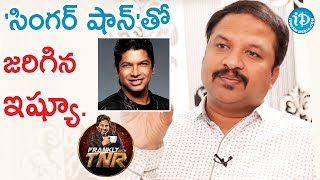 RP Patnaik About Issue With Singer Shan || FranklyWithTNR || TalkingMoviesWithiDream - IDREAMMOVIES