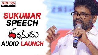 Sukumar Speech @ Darshakudu Movie Audio Launch || Ashok Bandreddi, Eesha Rebba - ADITYAMUSIC