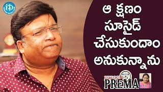 I Decided To Commit Suicide At That Moment - Kona Venkat | Dialogue With Prema | Celebration Of Life - IDREAMMOVIES