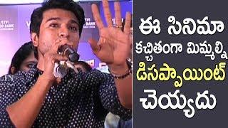 Ram Charan Superb Speech @ Josh Fantasy Season 4 Event | #Rangasthalam | TFPC - TFPC