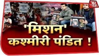 केन्द्र सरकार को नहीं पता, 1990 के कत्लेआम में मारे गए कितने कश्मीरी पंडित | AajTak Exclusive - AAJTAKTV