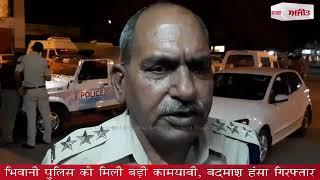 video : भिवानी पुलिस को मिली बड़ी कामयाबी, बदमाश हंसा गिरफ्तार