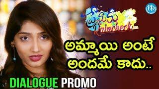 "Premaku Raincheck Movie - Dialogue Promo - ""Ammayi Antey Andhame Kaadhu"" - IDREAMMOVIES"