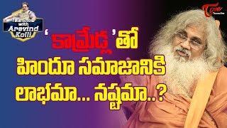 ' కామ్రేడ్ల ' తో హిందూ సమాజానికి లాభమా.. నష్టమా..? | Talk Show with Aravind Kolli | TeluguOne - TELUGUONE