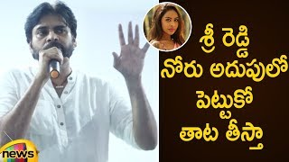 Pawan Kalyan Strong Warning to Sri Reddy in Guntur Meeting | Janasena Latest Updates | Mango News - MANGONEWS