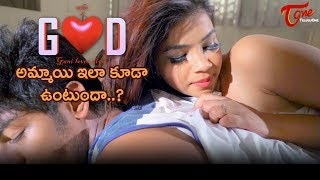 WHO IS GOD | Latest Telugu Short Film | by Abhimanyu Baddi | Aata Satwik | TeluguOne - YOUTUBE