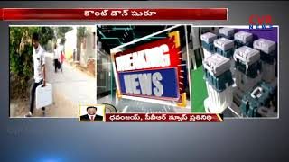 Election Results 2018 | Tight Security at Counting Centers in Nizamabad and Warangal | CVR News - CVRNEWSOFFICIAL