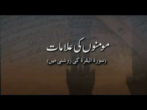 Momino ki Alamaat by Shaykh-ul-Islam Dr. Muhammad Tahir-ul-Qadri