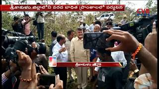 AP CM Chandrababu Naidu to visit cyclone hit Srikakulam today | CVR NEWS - CVRNEWSOFFICIAL