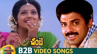 Chanti Movie Back 2 Back Full Video Songs | Venkatesh | Meena | Ilayaraja | SPB | Mango Music - MANGOMUSIC