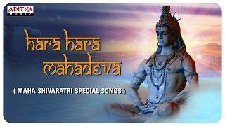 Hara Hara Mahadeva - Maha Shivaratri Special Songs - ADITYAMUSIC