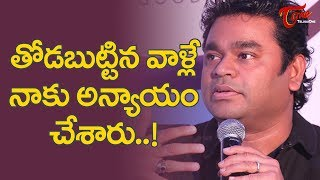 AR Rahman Revealed Interesting Facts about his Sisters ! - TELUGUONE