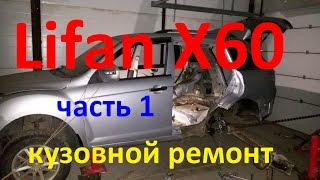 Лифан х60 ремонт  на стапеле замена порога . Lifan  x60 Auto body repair