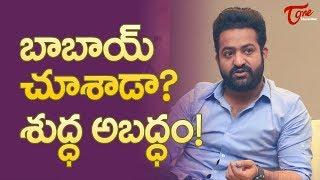 బాబాయ్ చూశాడా? శుద్ధ అబద్ధం! Will Rajamouli Give That Challenging Role To NTR ? #FilmGossips - TELUGUONE