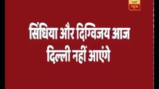 Scindia and Digvijaya Singh will not come to Delhi following political circumstances - ABPNEWSTV