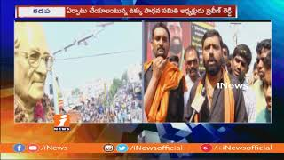 Steel Plant Sadhana Samithi President Praveen Demand Kadapa Steel To Build In Jammalamadugu | iNews - INEWS
