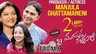 Manjula Ghattamaneni Exclusive Interview | Dialogue With Prema | #ManasukuNachindi | Celebration #74 - IDREAMMOVIES