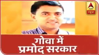 Pramod Sawant Takes Oath As Goa CM In Wee Hours | ABP News - ABPNEWSTV