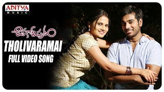 Tholivaramai Full Video Song || Sivakasipuram  Songs || Rajesh Sri Chakravarthy, Priyanka Sharma - ADITYAMUSIC