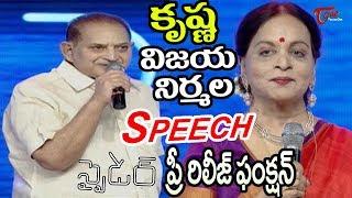 Krishna & Vijaya Nirmala  Speech At Spyder Movie Pre Release Event - TELUGUONE