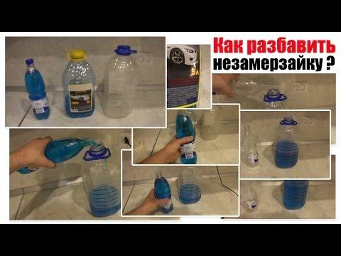 Как сделать воду не замерзающей