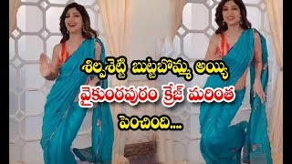 Shilpa Shetty Lovely Dance On  Bhutta Booma Song | Latest Tik Tok Dance - RAJSHRITELUGU