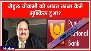 PNB Case: मेहुल चोकसी को भारत लाना कैसे मुश्किल हुआ? - ITVNEWSINDIA