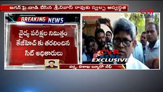 Accused Srinivas Health Condition | Suffering with Chest Pain | CVR News - CVRNEWSOFFICIAL