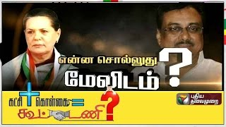 Katchi Kolgai Koottani 01-01-2016 – Puthiya Thalaimurai TV Show