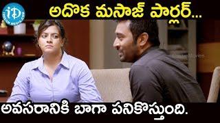 అదొక మసాజ్ పార్లర్...అవసరానికి బాగా పనికొస్తుంది - Kurukshetram Movie Scenes || Arjun || Prasanna - IDREAMMOVIES