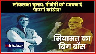 Lok Sabha Election: Who Will Win 2019 LS Polls; बीजेपी को टक्कर दे पाएगी कांग्रेस? लोकसभा चुनाव - ITVNEWSINDIA
