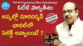 Retired Programming Officer (Dooradarshan) Oleti Parvateesam Full Interview |Dil Se With Anjali #170 - IDREAMMOVIES