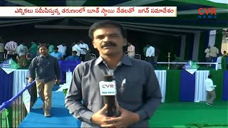 All Arrangements sets for YCP Samara Shankaravam in Kadapa | CVR News - CVRNEWSOFFICIAL