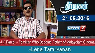 J C Daniel – Tamilian Who Became Father of Malayalam Cinema| Theervugal | News7 Tamil