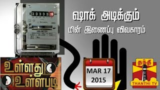"Ullathu Ullapadi 17-03-2015  ""Farmers Struggling to Get Electricity Connection"" – Thanthi Tv Show"