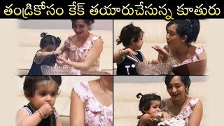 Yash's Daughter Ayra Making A Birthday Cake For Her Father - RAJSHRITELUGU