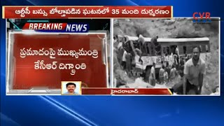 RTC Bus Accident at Kondagattu Ghat Road | 43 Lost Life | Jagtial District | CVR News - CVRNEWSOFFICIAL