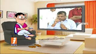 Dada Political Punches On Botsa Satyanarayana His Comments On AP CM | Pin Counter | iNews - INEWS