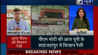 यूपी के शाहजहांपुर में पीएम मोदी की किसान रैली; पीएम की रैली को लेकर सुरक्षा के कड़े इंतज़ाम - ITVNEWSINDIA
