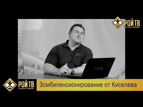 Зомбипенсионирование от Киселева 22.07.2018