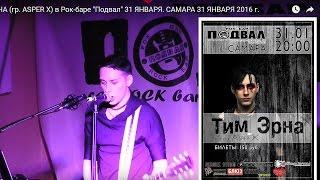 ТИМ ЭРНА (гр. ASPER X) в Рок-баре