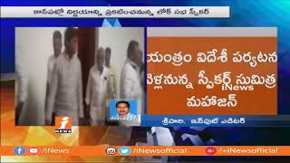 YSRCP MPs Resignations Issues Reaches To Climax Today | iNews - INEWS