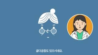 [홍보영상] 건강보험보장성 강화