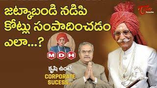 జట్కాబండి నడిపి కోట్లు సంపాదించడం ఎలా..? | Corporate Success | TeluguOne - TELUGUONE