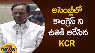 CM KCR Strong Counter To Congress Leaders | Telangana Budget Session 2019 | KCR Latest Speech - MANGONEWS