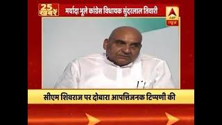 TOP 25: Congress leader Sundar Lal Tiwari makes controversial statement against MP CM Shiv - ABPNEWSTV
